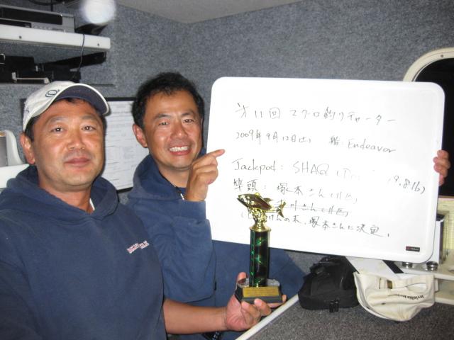 第10回 SGNマグロチャーター(2009年9月) 114
