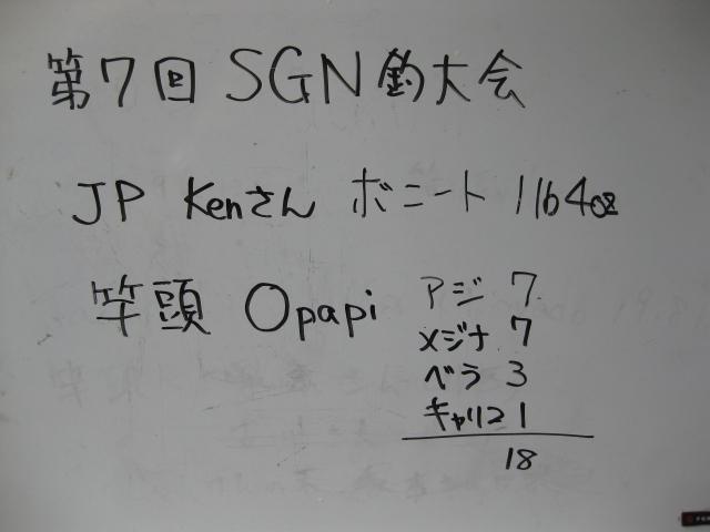 第7回 SGN釣り大会(2009年9月) 23