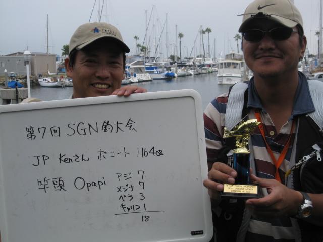 第7回 SGN釣り大会(2009年9月) 26