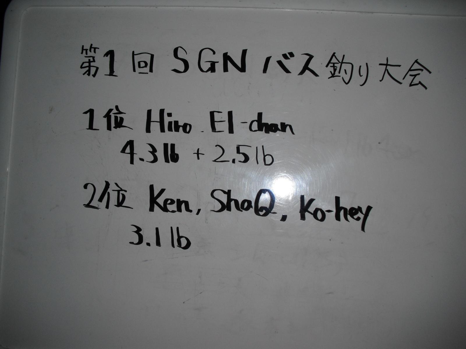 第1回 SGN バストーナメント(2009年10月) 1