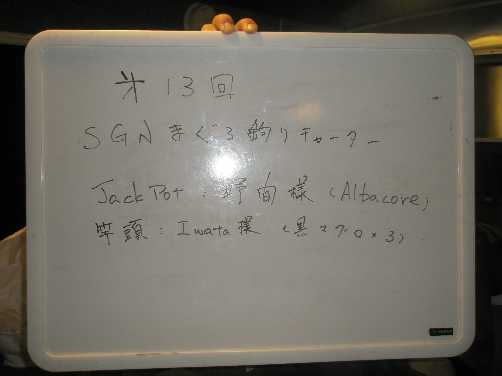 第13回 SGNマグロチャーター(2010年9月) 58