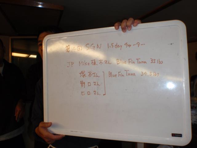 第14回 SGNマグロチャーター(2011年6月) 35